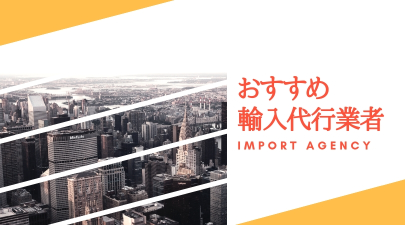 IMPORT-AGENCY