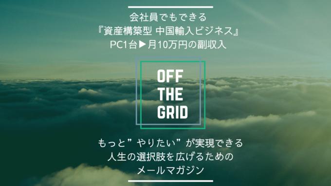 mailmagazine_hashimoto