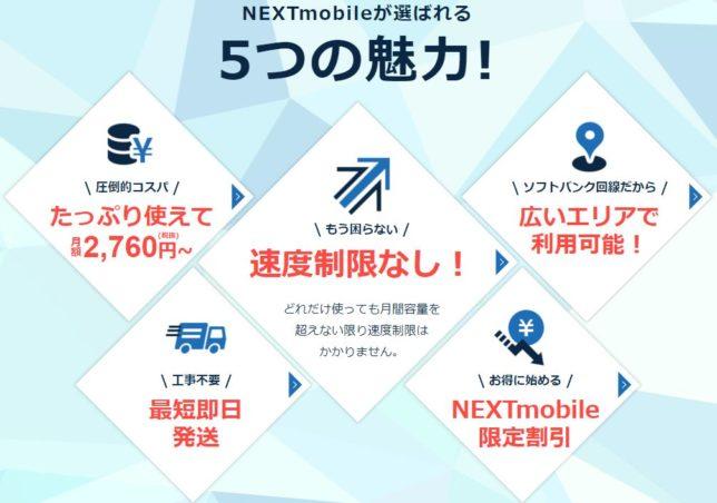 nextmobile
