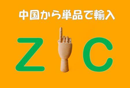 rakumart_zc