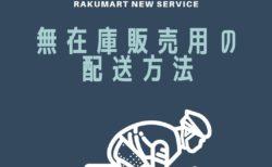 rakumart-nostock-route