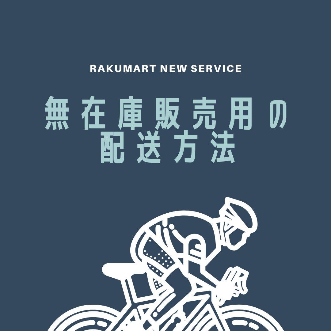 【中国輸入代行ラクマート】新サービス 無在庫販売用の配送方法
