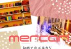 mercari_first_sale