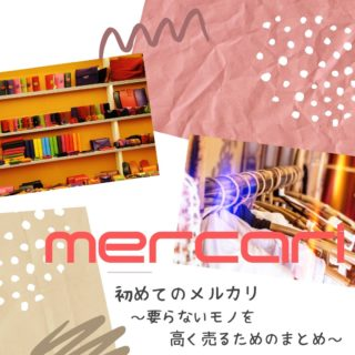 mercari_first_sale