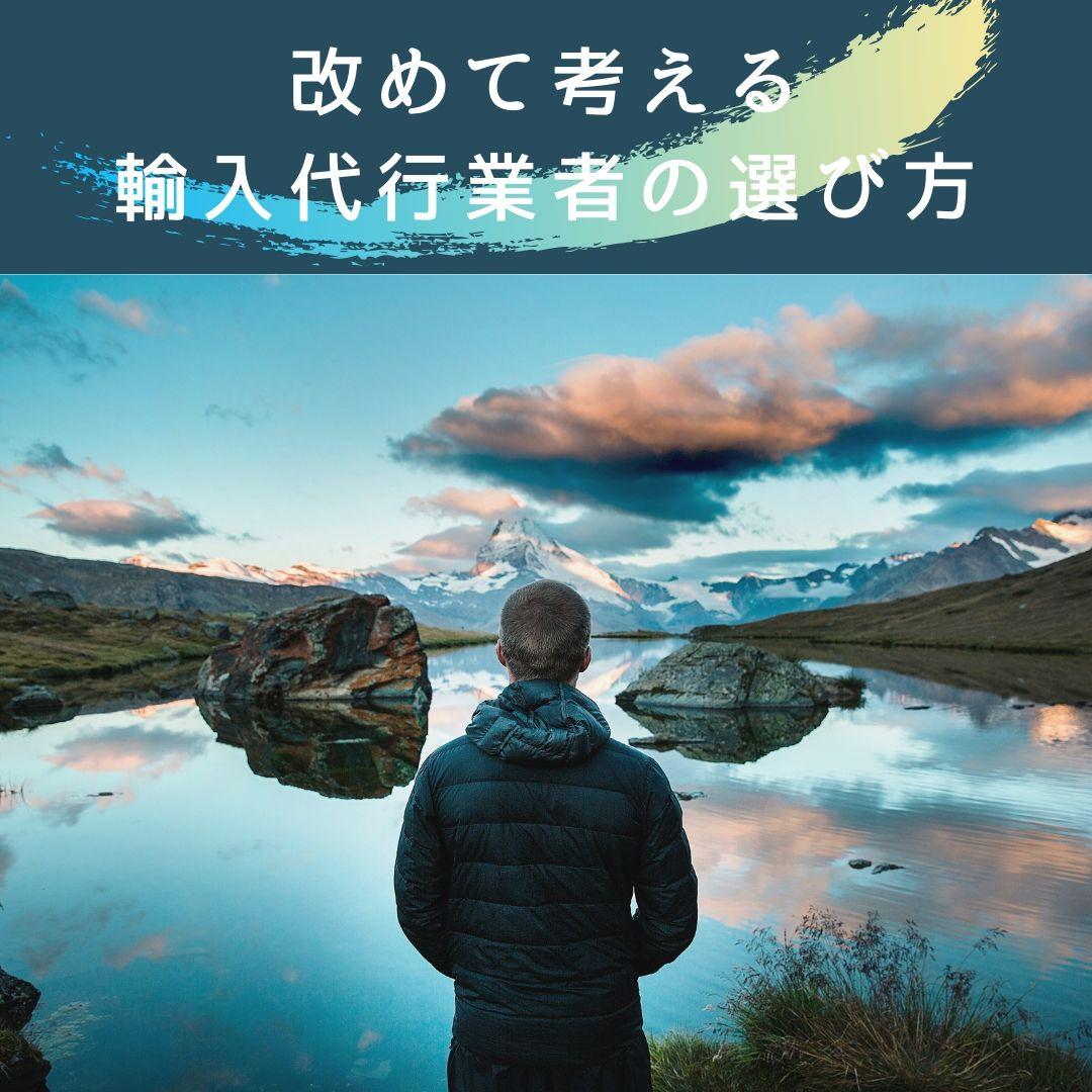【中国輸入】改めて考える輸入代行業者の選び方