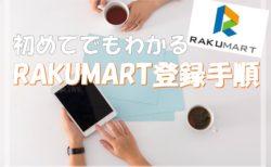 rakumart_touroku