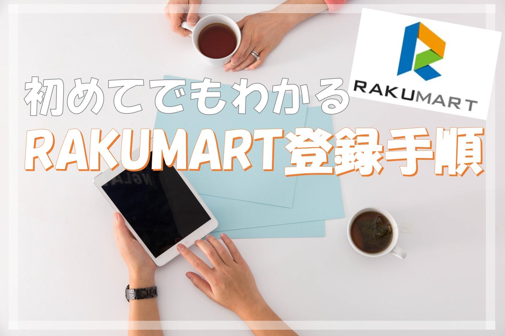 【中国輸入】代行業者RAKUMARTの登録手順