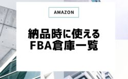 fba_warehouse