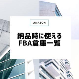 fba_warehouse