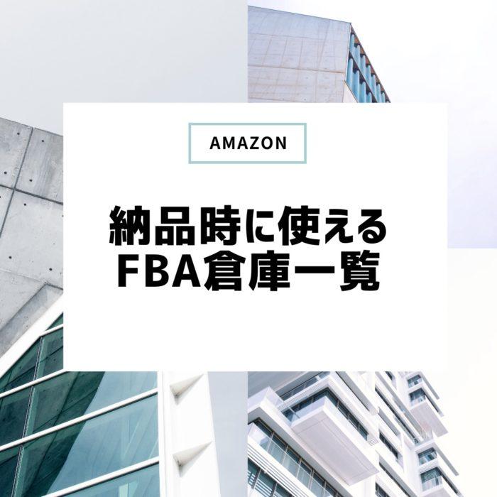 【Amazon】納品時に使えるFBA倉庫一覧