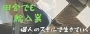副業の中国輸入で脱サラ 元サラリーマン田舎暮らし橋本のブログ